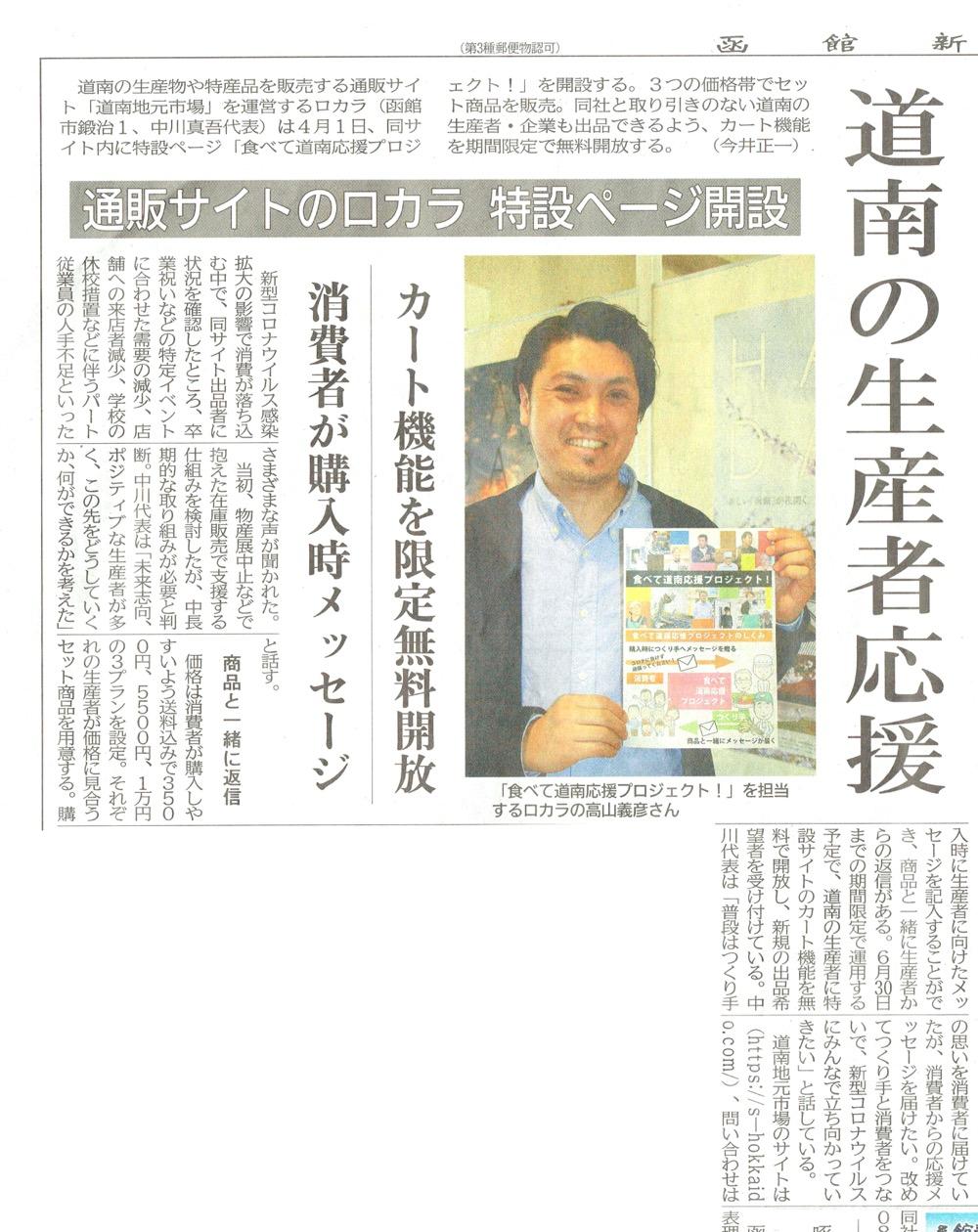 函館新聞_食べて道南応援プロジェクト